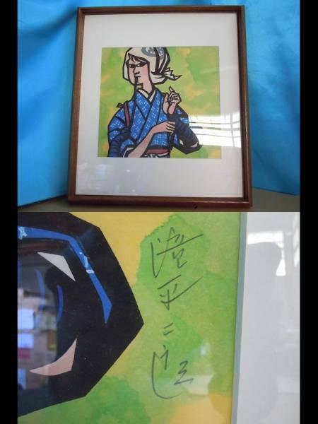 【木版、切り絵作家】滝平二郎 額装 手書きサイン入り